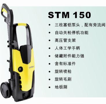 STM 160冷水高压清