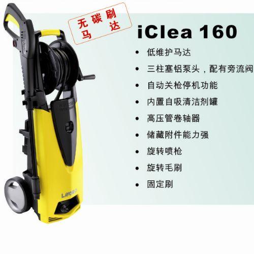 iClea 160乐华拉